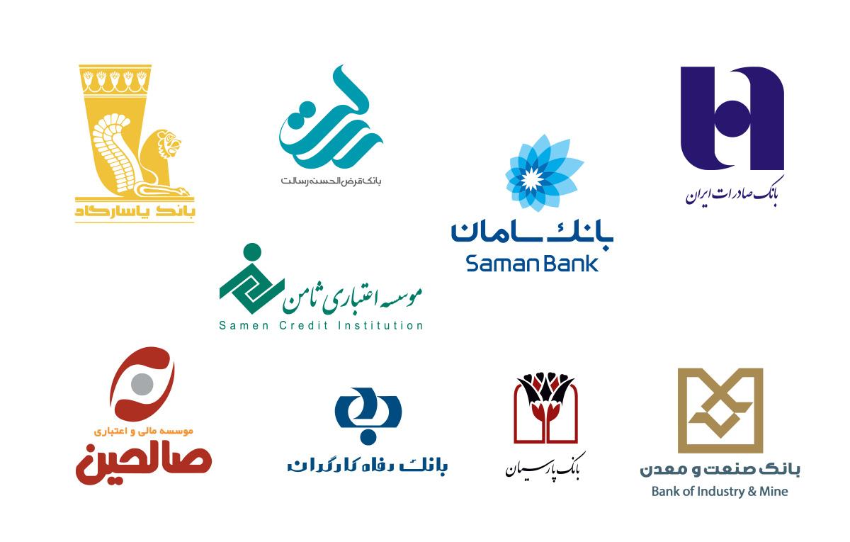 لوگو بانکها و موسسات مالی، اعتباری ایران