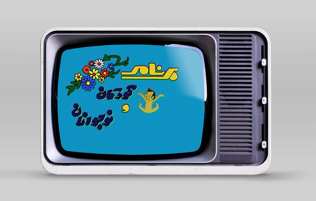 ماکاپ تلویزیون قدیمی Oldtv