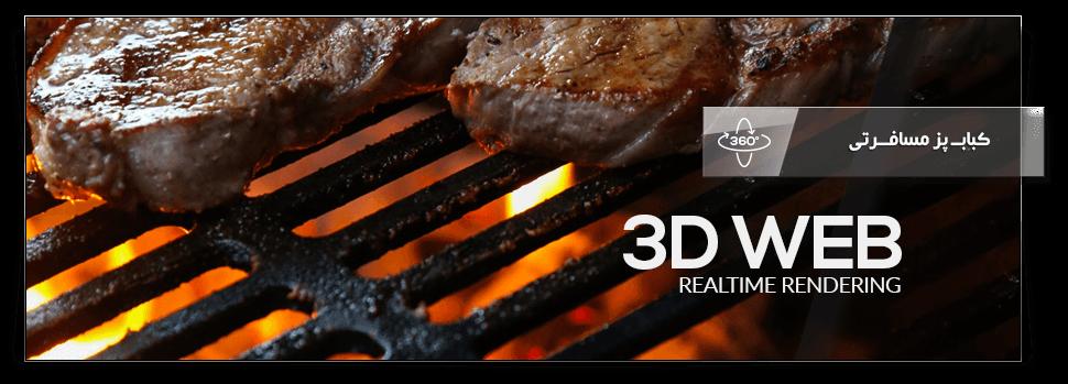 طراحی سه بعدی | ساخت آبجکت سه بعدی تحت وب