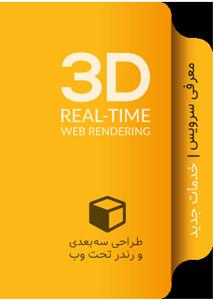 رندر سه بعدی تحت وب