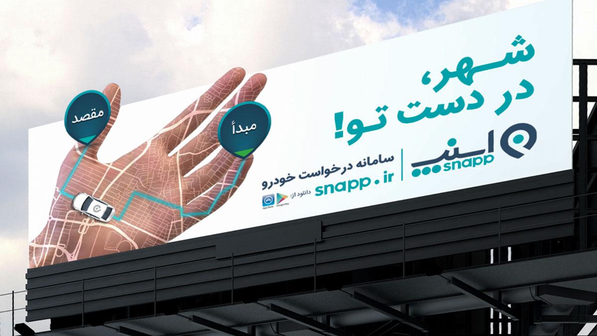 بیلبورد تبلیغاتی در ایران