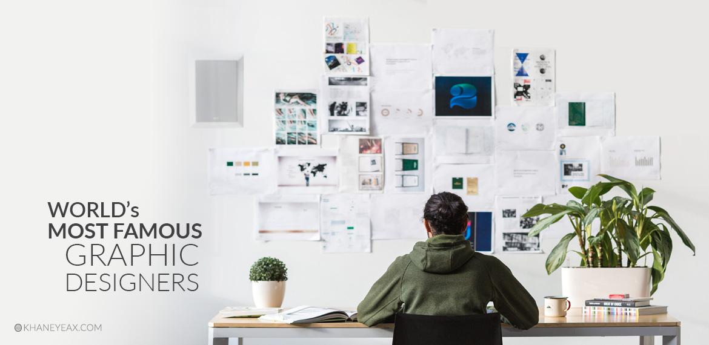 طراحی گرافیک و گرافیستهای مطرح دنیا