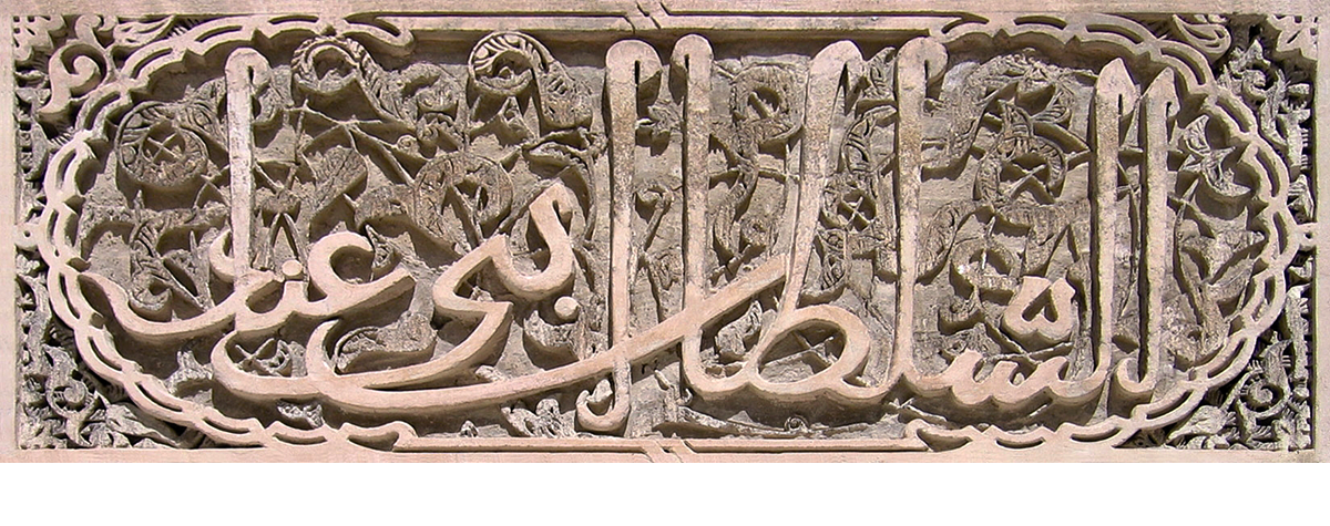 خوشنویسـی مربوط به دوره ساسانی