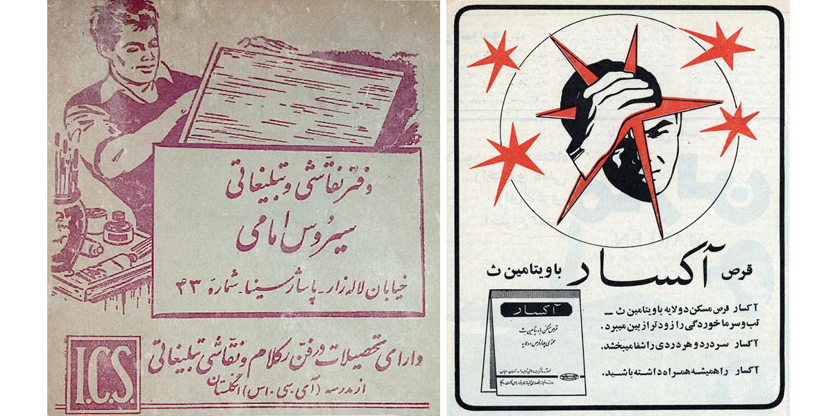 کانون آگهی و تبلیغاتی ایران
