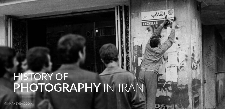 پیشینه هنر عکاسی در ایران