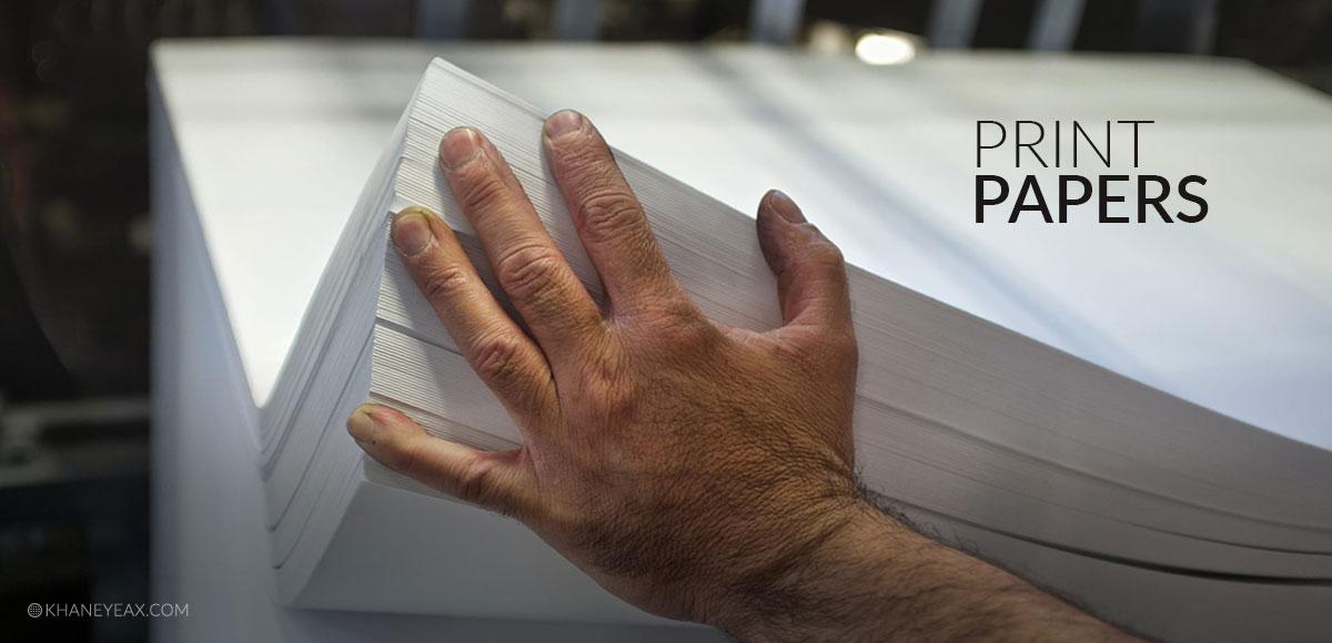 انواع کاغذهای چاپی و آنچه درباره کاغذ چاپی لازم است بدانید