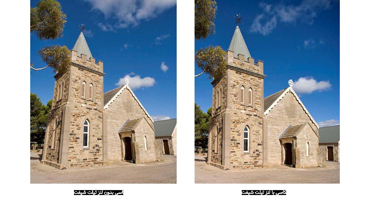 تفاوت عکاسی با لنز تیلت شیفت