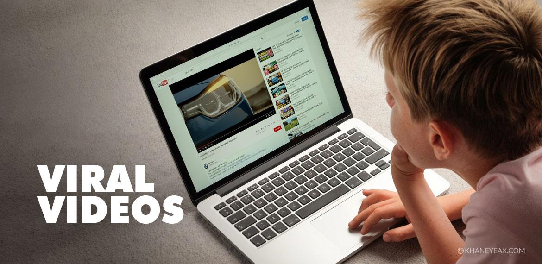 وایرال ویدئو Viral Video یا ویدئوی ویروسی