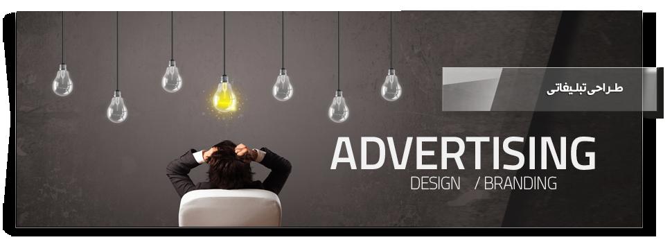 Graphic | Advertising Design