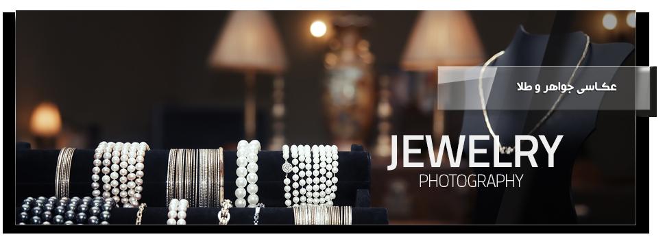 Jewelery & Gold Photography
