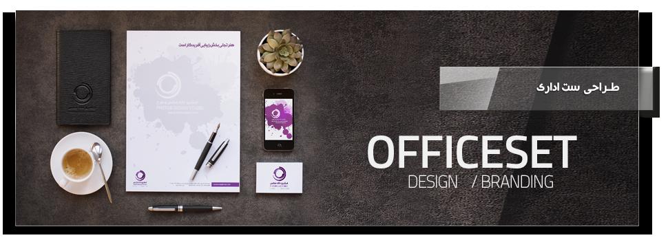 OfficeSet Design
